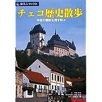 旅名人ブックス85 チェコ歴史散歩 第5版