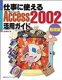 仕事に使えるAccess2002活用ガイド 基礎編