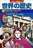 小学館版学習まんが 世界の歴史 2 ギリシアとヘレニズム 画像