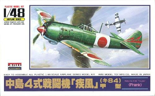 1/48 日本機・外国機 No.7 疾風
