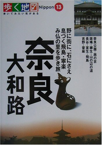 奈良・大和路―奈良公園・西の京・斑鳩・長谷・飛鳥・吉野 (歩く地図Nippon)