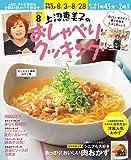 上沼恵美子のおしゃべりクッキング 2015年8月号[雑誌]