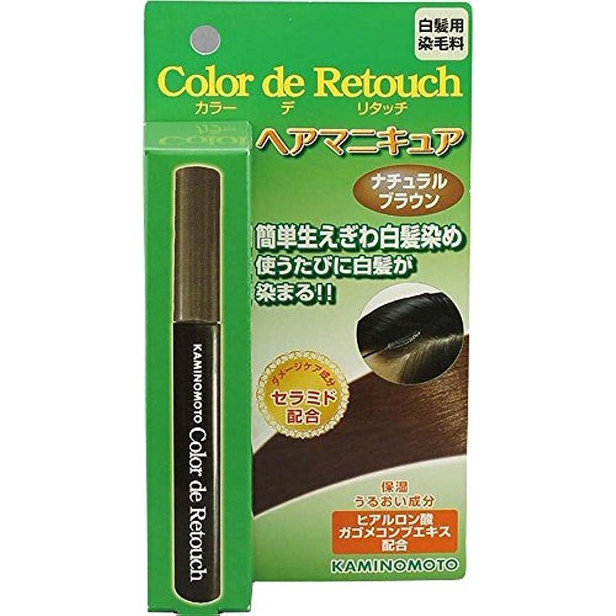 質量する必要がある同じ加美乃素 カラー デ リタッチ ナチュラルブラウン 10mL