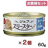 Amazon.co.jpアイシア シェフ スリースターテリーヌ まぐろ&白身魚 60g お買い得2個