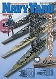 ネイビーヤード Vol.32 戦艦 大和、さあ、どれを作る? 2016年 07 月号 [雑誌]: Armour Modelling 別冊 -