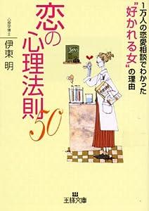 恋の心理法則50 (王様文庫)