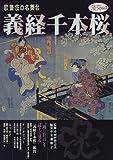 義経千本桜—歌舞伎の名舞台 (淡交ムック)