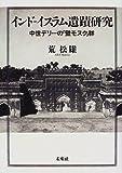 インド‐イスラム遺蹟研究―中世デリーの「壁モスク」群
