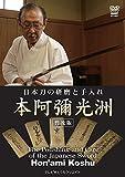 日本刀の研磨と手入れ 本阿彌光洲<普及版>[DVD]