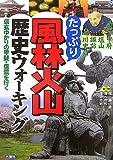 たっぷり風林火山歴史ウォーキング―信玄ゆかりの甲斐・信濃を行く