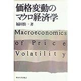 価格変動のマクロ経済学
