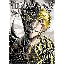 血と灰の女王(3)【期間限定 無料お試し版】 (裏少年サンデーコミックス)