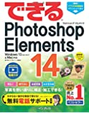 (無料電話サポート付)できるPhotoshop Elements 14 Windows 10/8.1/8/7 & Mac 対応 (できるシリーズ)