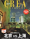 Crea due traveller―特集北京VS上海 (クレアドゥエ クレアトラベラー) 画像