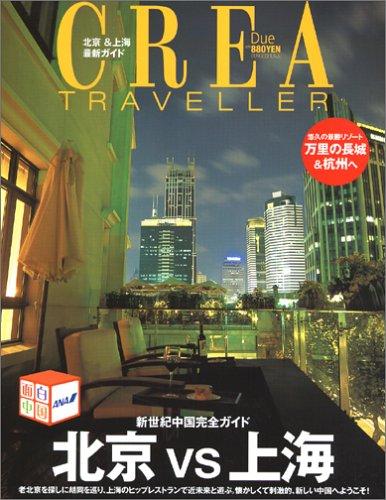 Crea due traveller―特集北京VS上海 (クレアドゥエ クレアトラベラー)の詳細を見る