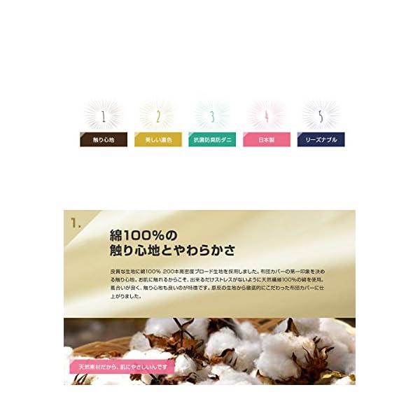 エムール 日本製 掛け布団カバー セミダブル ...の紹介画像6