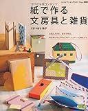 紙で作る文房具と雑貨 (レディブティックシリーズ no. 3001) 画像
