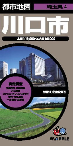 都市地図 埼玉県 川口市 (地図 | マップル)