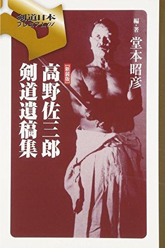 高野佐三郎剣道遺稿集 (剣道日本プレミアム)