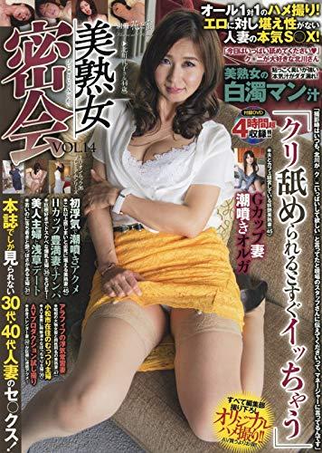 美熟女密会 VOL.14 (ミリオンムック 26 別冊花と蜜)