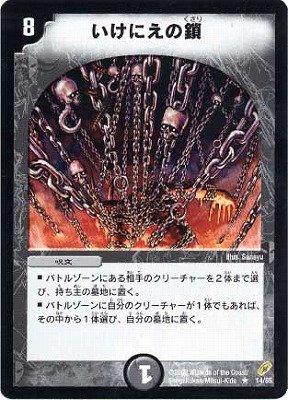 デュエルマスターズ/DM-04/14/R/いけにえの鎖