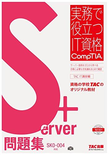 Server+ 問題集 SK0‐004対応版 (実務で役立つIT資格CompTIAシリーズ)