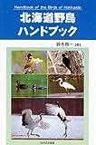 北海道野鳥ハンドブック