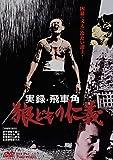 実録・飛車角 狼どもの仁義[DVD]