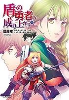 盾の勇者の成り上がり 第11巻
