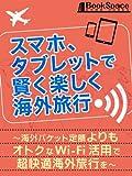 スマホ、タブレットで賢く楽しく海外旅行 ?海外パケット定額よりもオトクなWi-Fi活用で超快適海外旅行を?