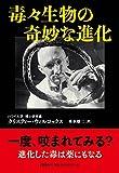 「毒々生物の奇妙な進化」販売ページヘ