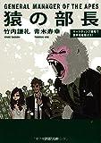 猿の部長 (PHP文庫)