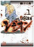 レギオン / 藤澤 勇希 のシリーズ情報を見る