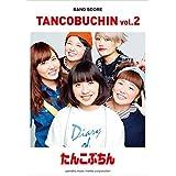 たんこぶちん バンドスコア/TANCOBUCHIN vol.2