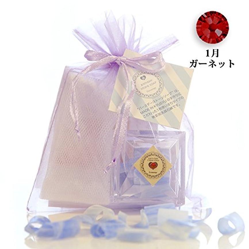 苦難魅了するシンポジウム誕生月で選べるバースデーストーンソープ マリンmini プチギフト (1月 ガーネット)