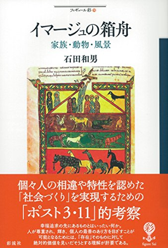イマージュの箱舟: 家族・動物・風景 (フィギュール彩)の詳細を見る