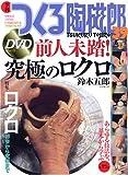 季刊つくる陶磁郎 39 特集:ロクロ (双葉社スーパームック)