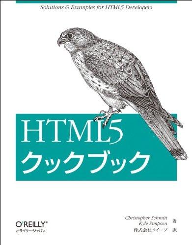 HTML5クックブックの詳細を見る