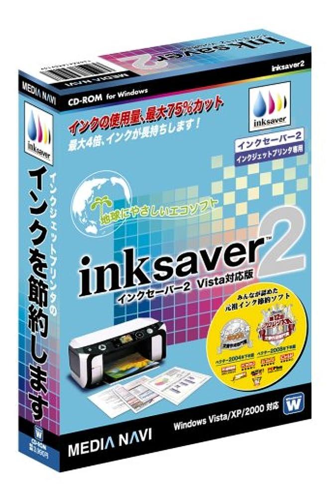 即席スパイラル操縦するinksaver2 Vista対応版