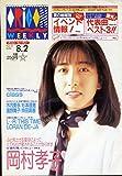 オリコン・ウィークリー 1993年8月2日号 通巻714号 画像