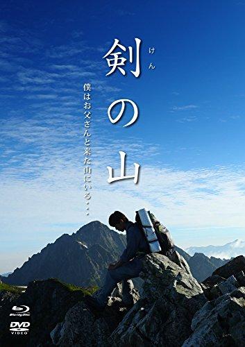 剣の山 Blu-ray&DVDセット