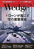 Wedge 2016年8月号