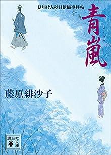 青嵐 見届け人秋月伊織事件帖 (講談社文庫)