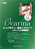 大人が吹きたい趣味のオカリナ 定番の22曲(模範演奏CD+カラオケCD付)