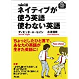 mini版ネイティブが使う英語使わない英語 (アスコムmini bookシリーズ)
