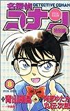 名探偵コナン 特別編 8 (てんとう虫コミックス)