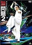 無問題2[DVD]