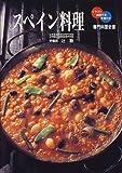 スペイン料理 (専門料理全書)