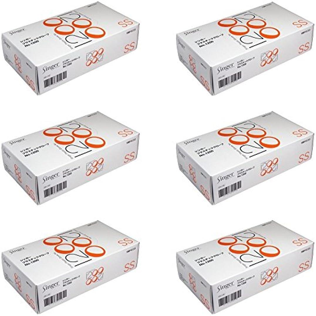 伝染性特徴キャラクター【まとめ買い】シンガー プラスチックグローブ №1200 SSサイズ 100枚入【×6個】