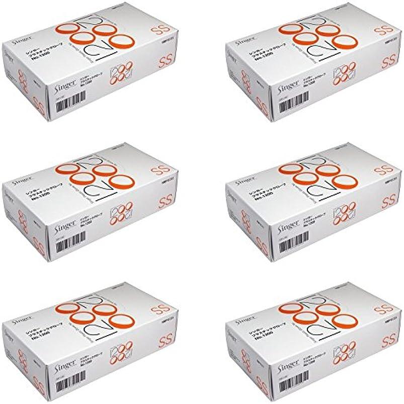 省略する割れ目追加する【まとめ買い】シンガー プラスチックグローブ №1200 SSサイズ 100枚入【×6個】